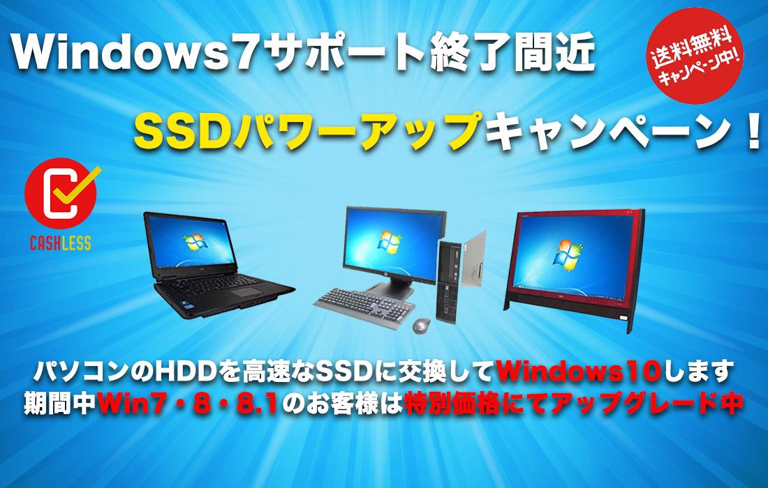 Windows10アップグレードキャンペーン